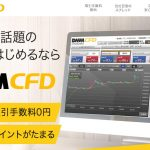 【DMM CFD】入金